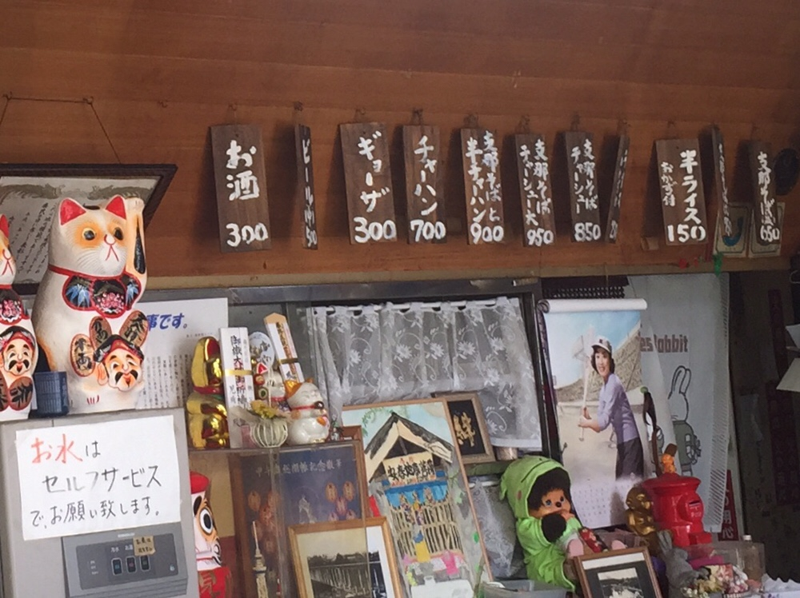 食堂 見春亭 本店 みはらしてい 埼玉県秩父市 メニュー