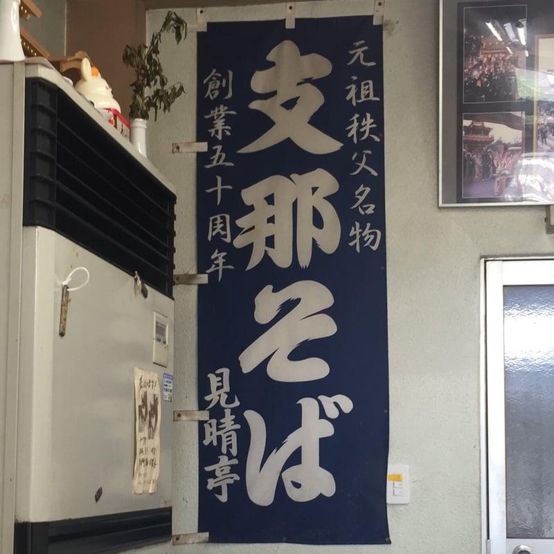 食堂 見春亭 本店 みはらしてい 埼玉県秩父市 創業50周年 旗