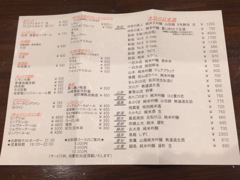 心粋厨房 獬(シエ) 秋田市南通