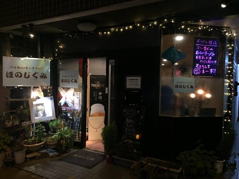 飲み処andキッチン ほのじぐみ 秋田市南通 外観