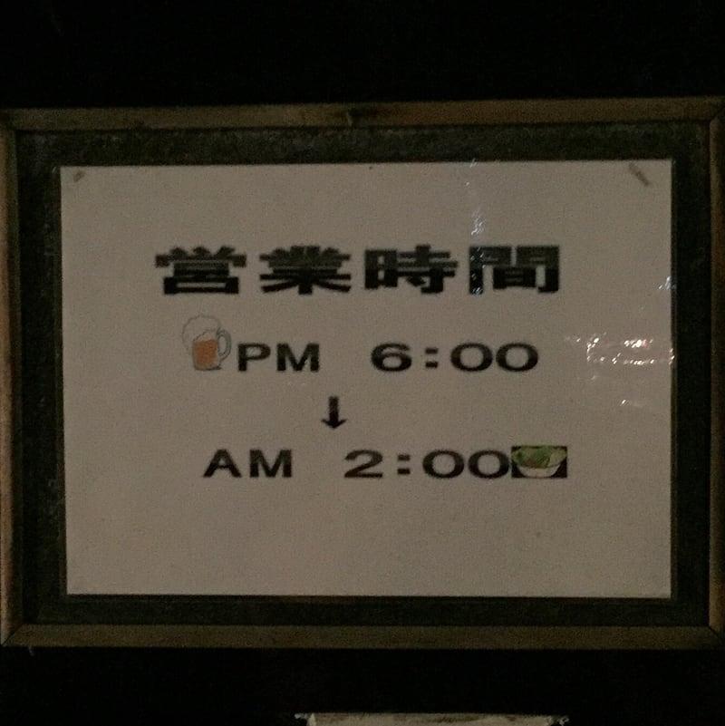飲み処andキッチン ほのじぐみ 秋田市南通 営業時間 営業案内 定休日
