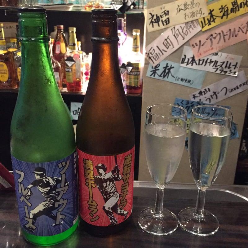 飲み処andキッチン ほのじぐみ 秋田市南通 日本酒