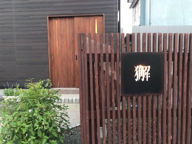 心粋厨房 獬(シエ) 秋田市南通 外観