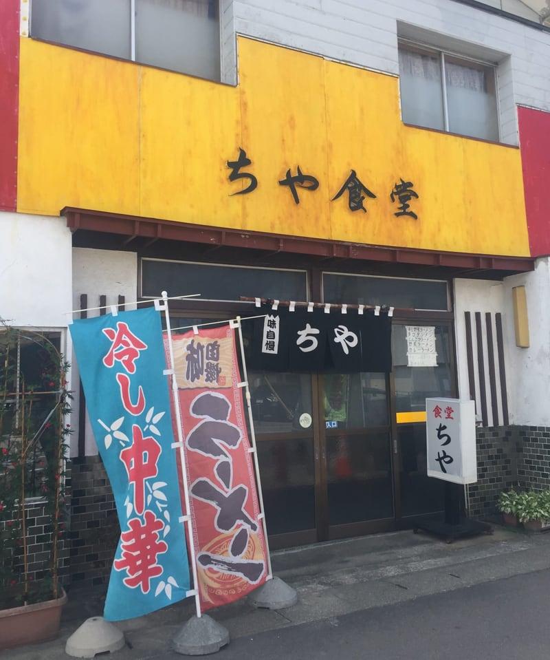 ちや食堂 秋田県にかほ市象潟町 外観