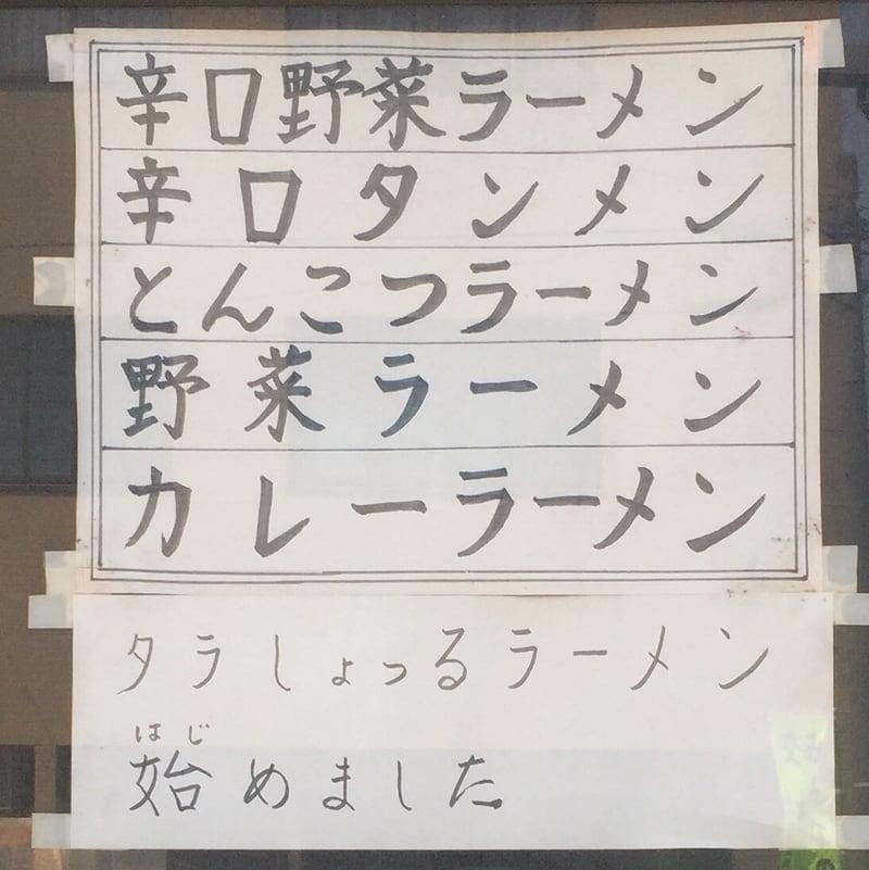 ちや食堂 秋田県にかほ市象潟町 メニュー看板
