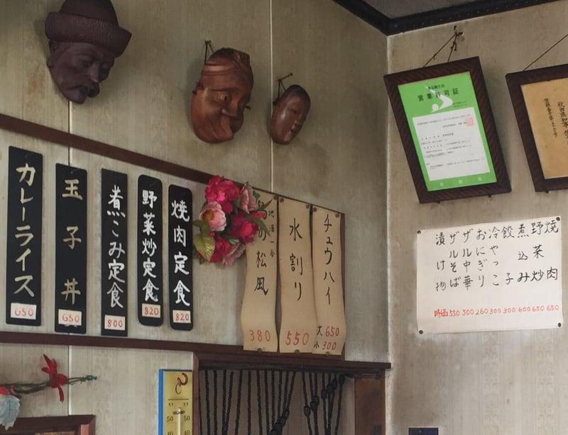 ちや食堂 秋田県にかほ市象潟町 メニュー