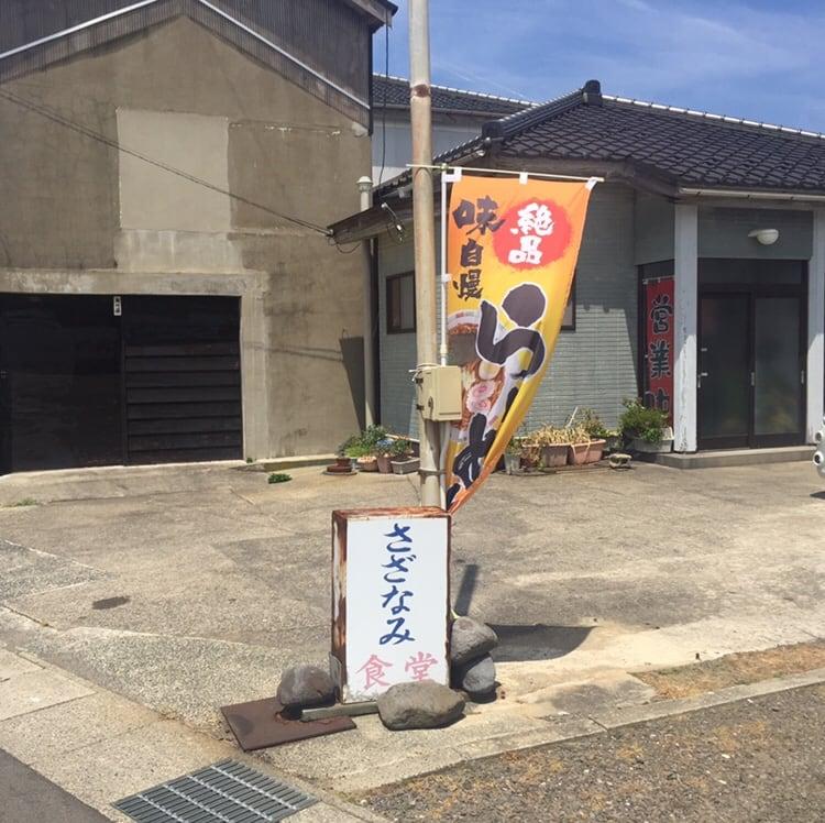 さざなみ食堂 秋田県にかほ市金浦 外観