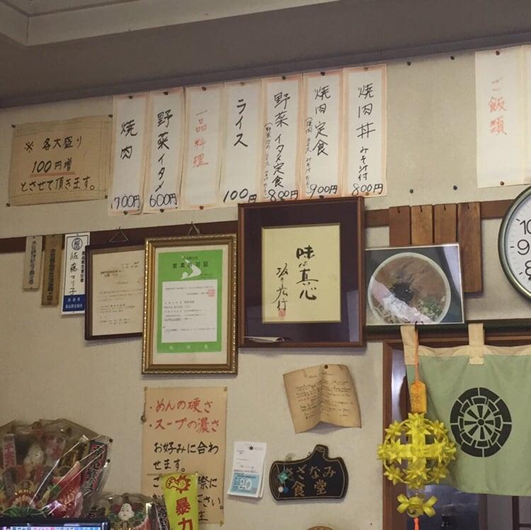 さざなみ食堂 秋田県にかほ市金浦 メニュー