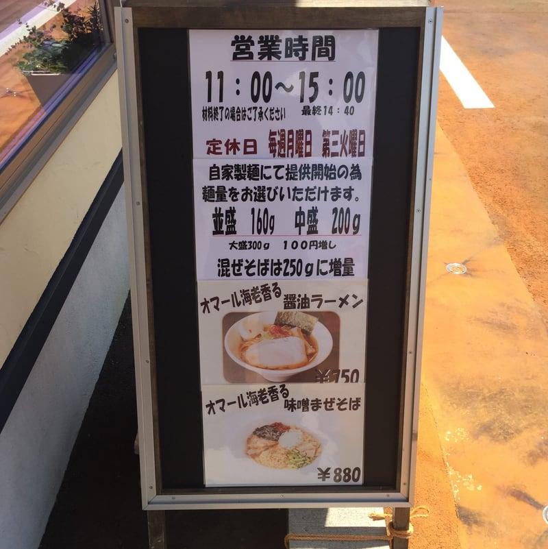 NOODLE SHOP KOUMITEI(香味亭) 秋田県横手市 営業時間 営業案内 定休日