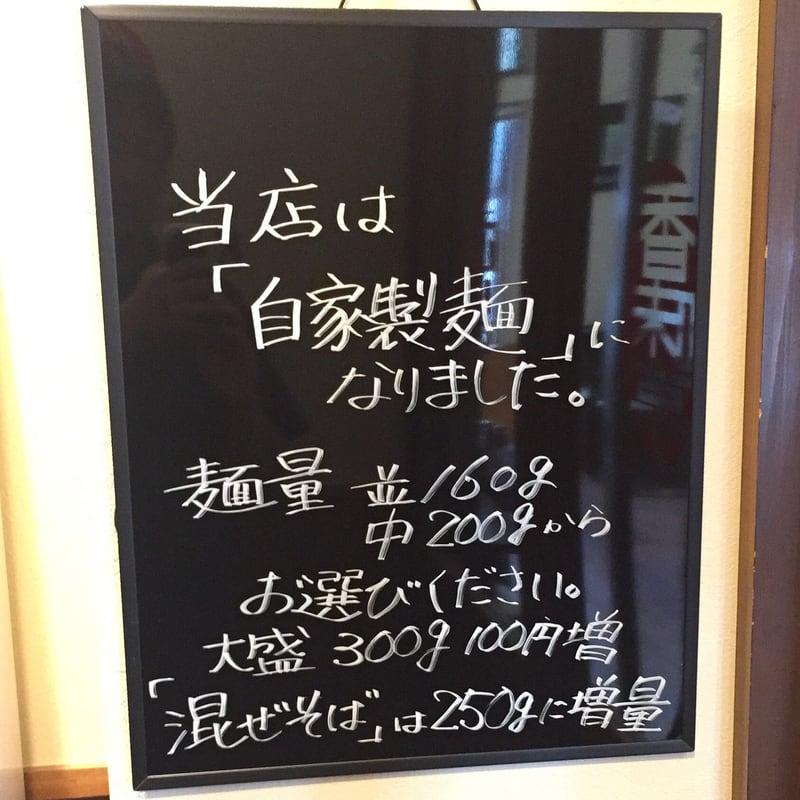 NOODLE SHOP KOUMITEI(香味亭) 秋田県横手市 メニュー 営業案内