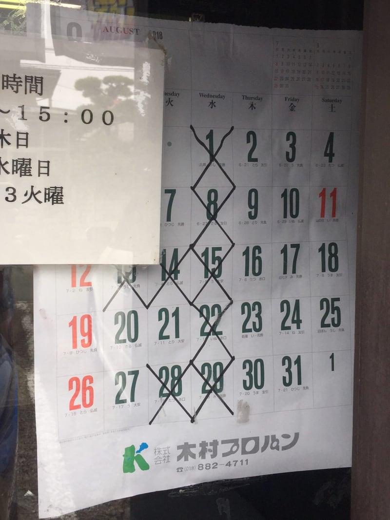 らーめん萬亀 秋田市山王 営業カレンダー 定休日