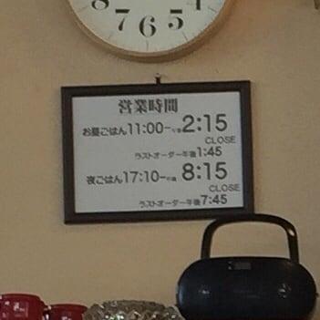 ふぁみりーれすとらん いなほ 秋田県横手市 営業時間 営業案内 定休日