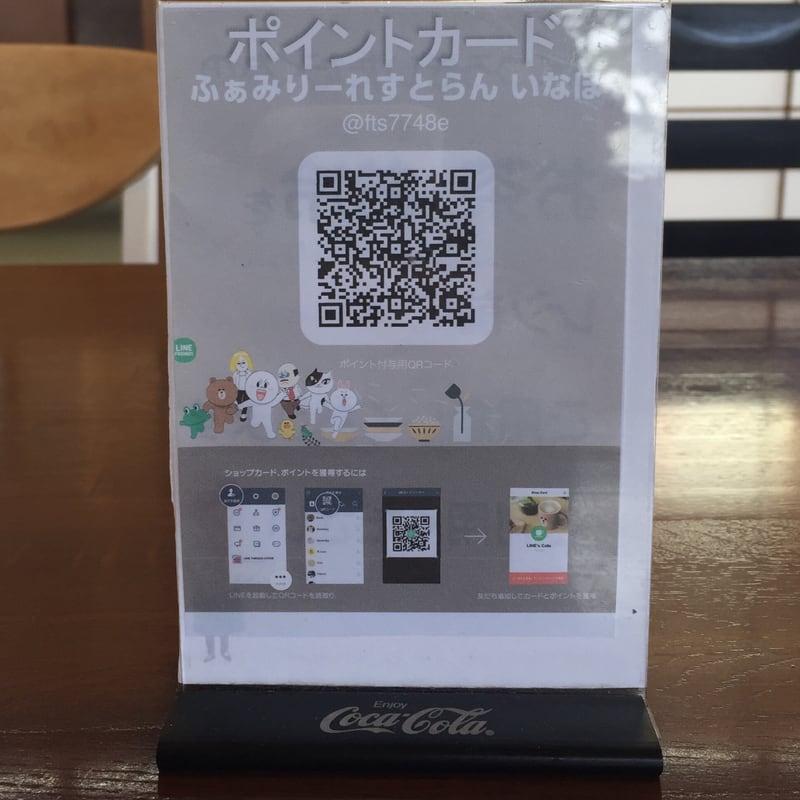 ふぁみりーれすとらん いなほ 秋田県横手市 メニュー