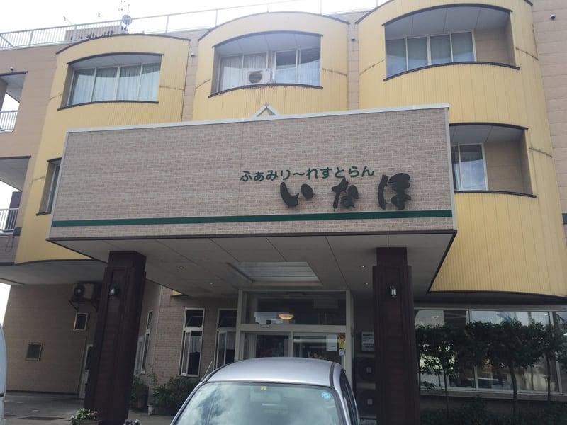 ふぁみりーれすとらん いなほ 秋田県横手市 外観