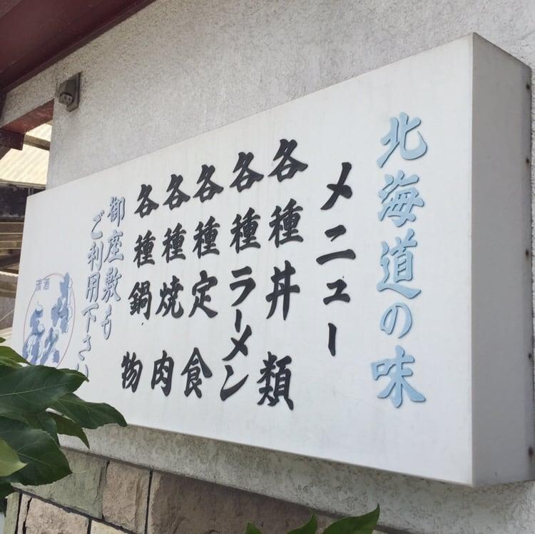 ふじ食堂 秋田県山本郡三種町 看板