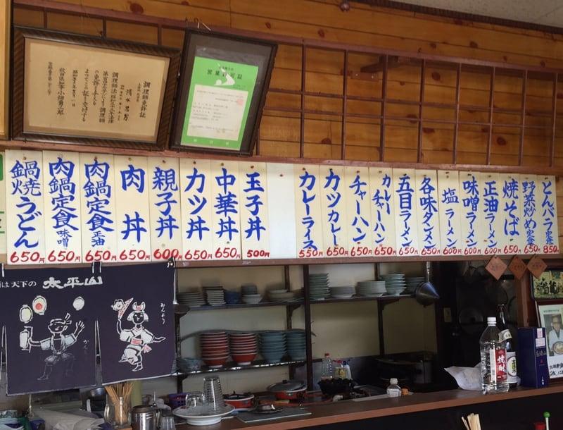 ふじ食堂 秋田県山本郡三種町 メニュー
