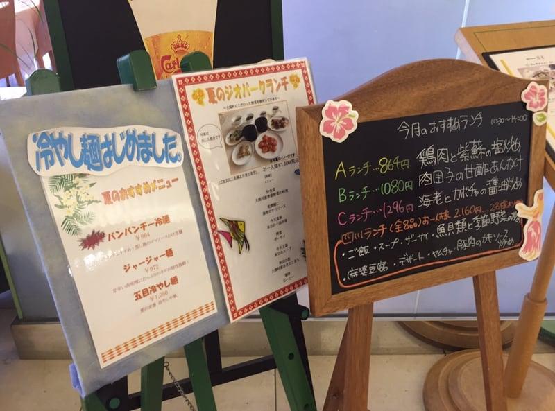 中国四川料理 彗星(コメット) 秋田県南秋田郡大潟村 メニュー看板