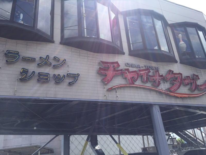 ラーメンショップ チャイナタウン 秋田市卸町 外観