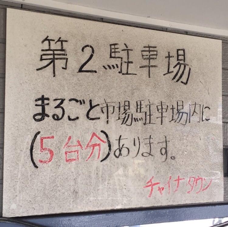 ラーメンショップ チャイナタウン 秋田市卸町 駐車場案内