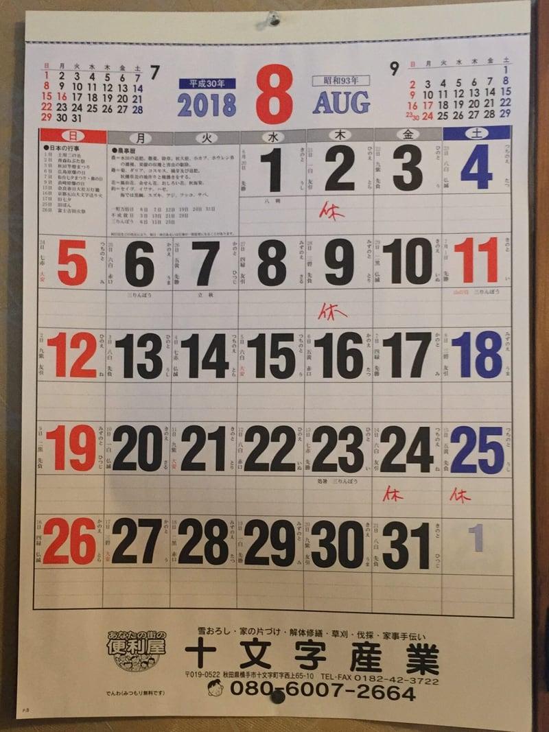 丸竹食堂 秋田県横手市十文字町 営業カレンダー 定休日