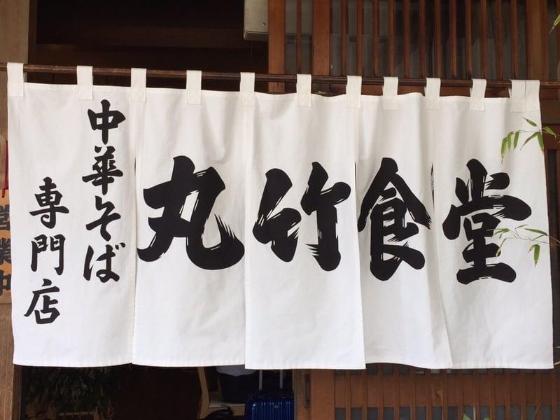 丸竹食堂 秋田県横手市十文字町 暖簾