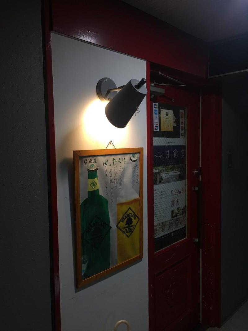 居酒屋 ぼったくり 宮城県仙台市青葉区国分町 外観