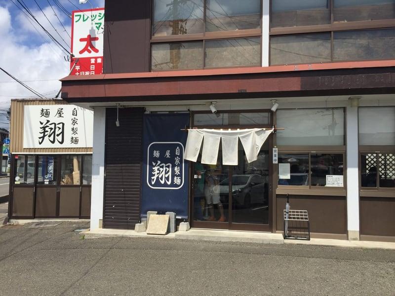 自家製麺 麺屋翔 宮城県仙台市宮城野区 外観