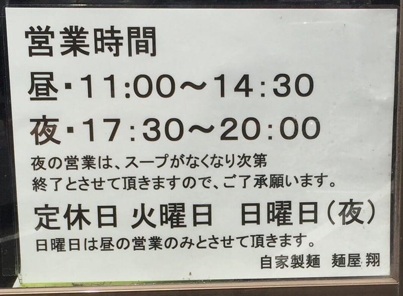 自家製麺 麺屋翔 宮城県仙台市宮城野区 営業時間 営業案内 定休日