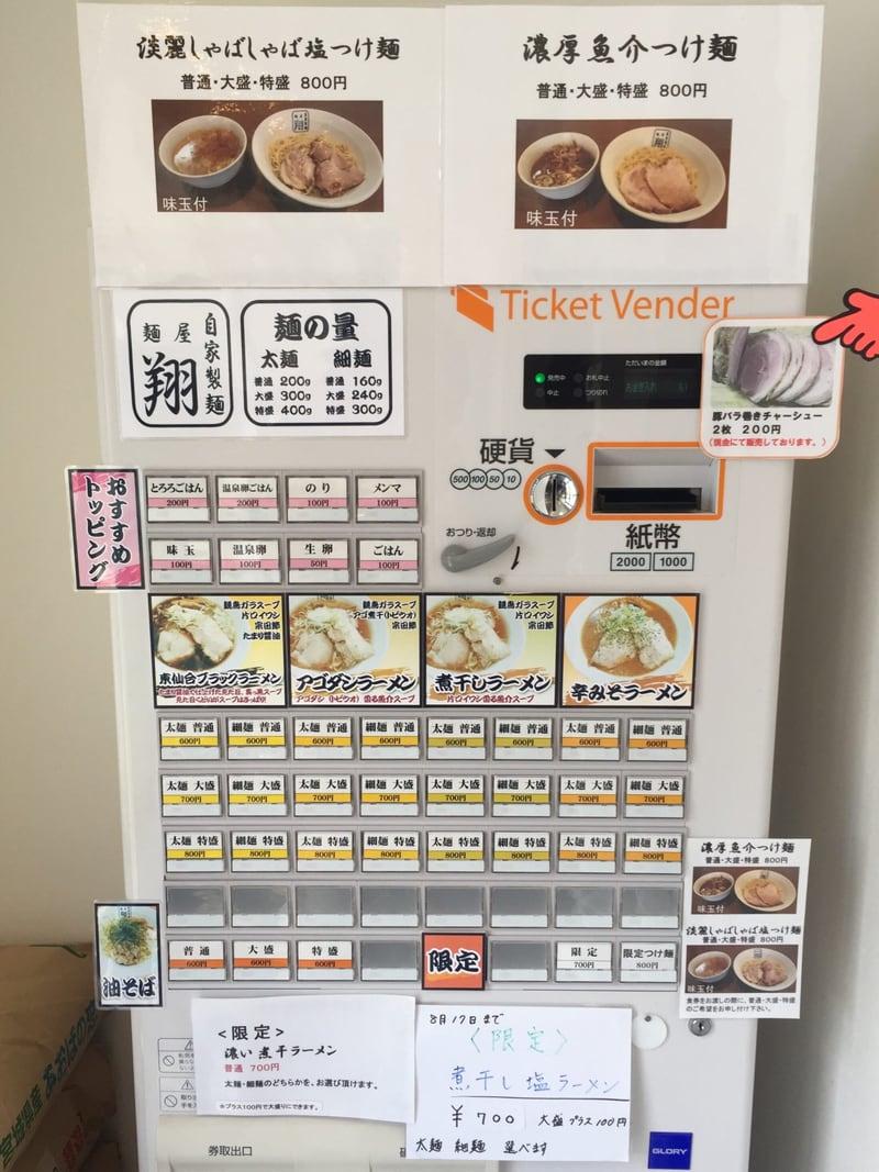自家製麺 麺屋翔 宮城県仙台市宮城野区 券売機 メニュー