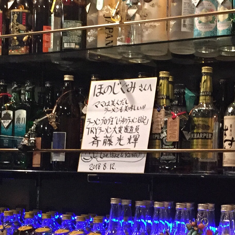 飲み処andキッチン ほのじぐみ 秋田市南通 ハマちゃんラーメン(鶏ガラだし) しらすさん サイン