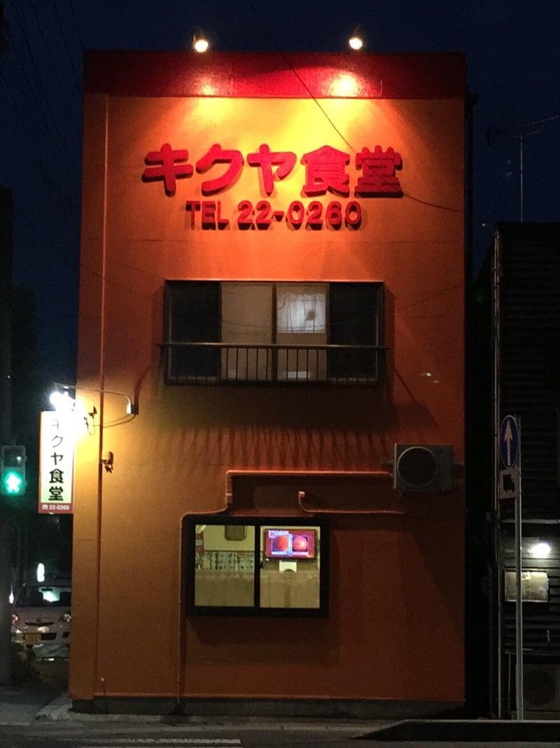 キクヤ食堂 青森県八戸市 外観