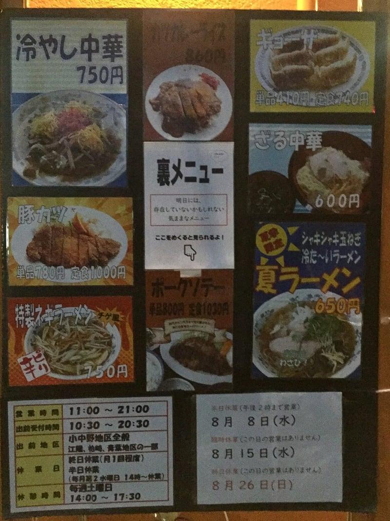 キクヤ食堂 青森県八戸市 営業時間 営業案内 定休日