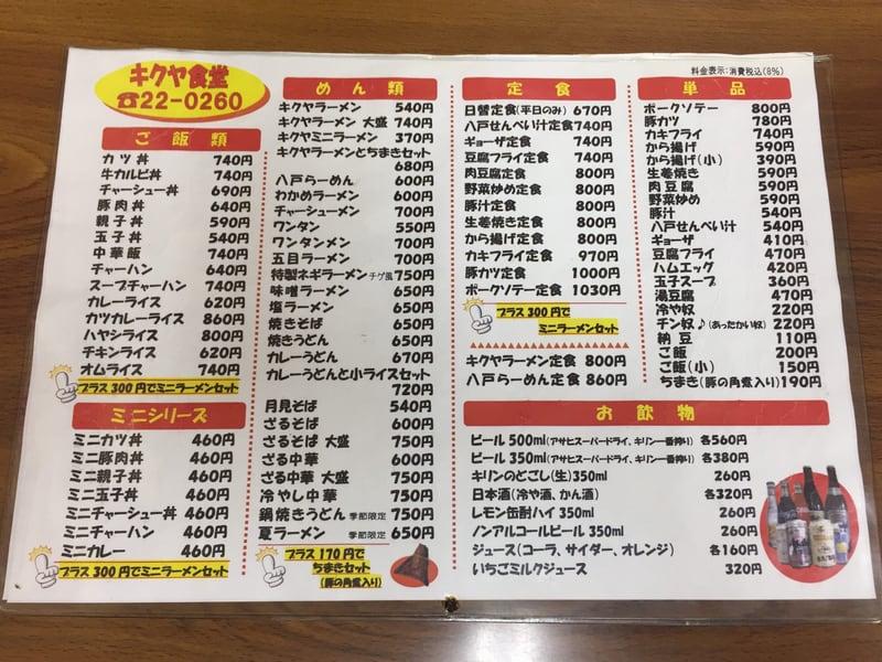 キクヤ食堂 青森県八戸市 メニュー