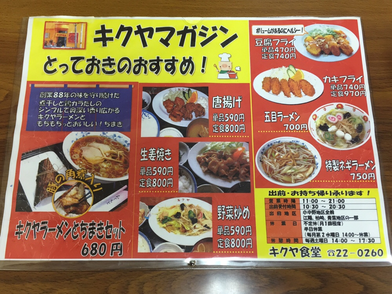キクヤ食堂 青森県八戸市 メニュー 営業時間 営業案内 定休日