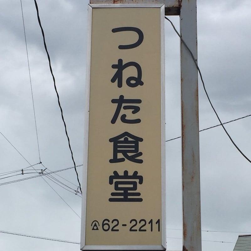 つねた食堂 青森県青森市浪岡 看板