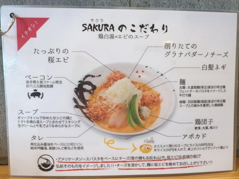 Ramen Dining Rcamp(ラーメンダイニング アールキャンプ) 青森県弘前市 メニュー