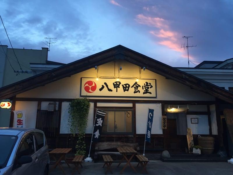 らーめん酒場 八甲田食堂 青森県弘前市 外観