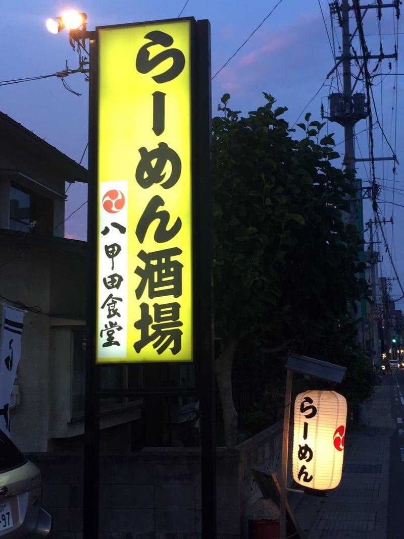 らーめん酒場 八甲田食堂 青森県弘前市 看板 提灯
