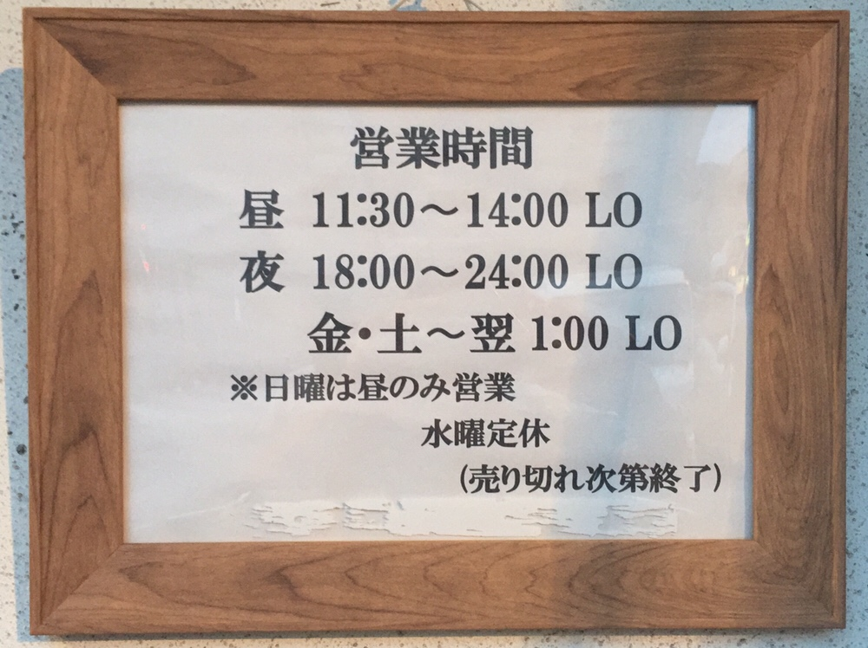 らーめん酒場 八甲田食堂 青森県弘前市 営業時間 営業案内 定休日