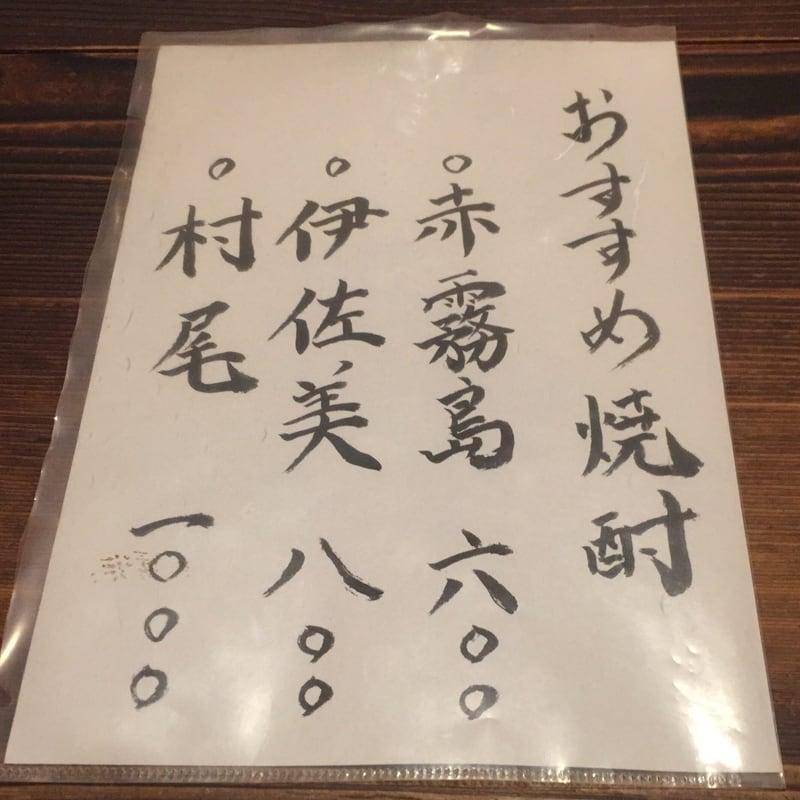 らーめん酒場 八甲田食堂 青森県弘前市 メニュー