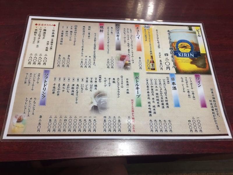焼き鳥 鳥めし もつ煮込み 鳥かん 青森県弘前市 メニュー