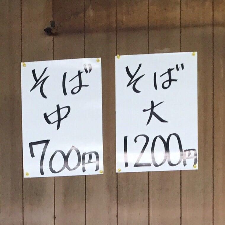 丸海鳴海中華そば店 青森県青森市 メニュー