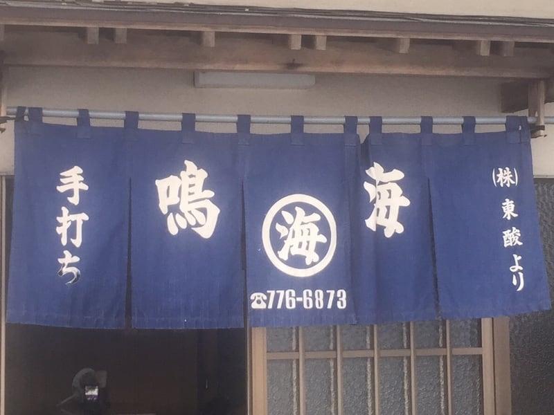 丸海鳴海中華そば店 青森県青森市 暖簾