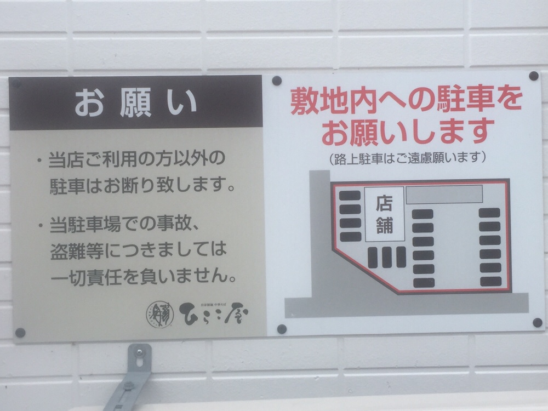 自家製麺 中華そば ひらこ屋 青森県青森市 駐車場案内