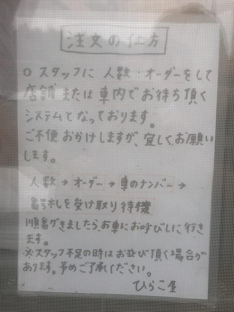 自家製麺 中華そば ひらこ屋 青森県青森市 満席時 車内待機 営業案内