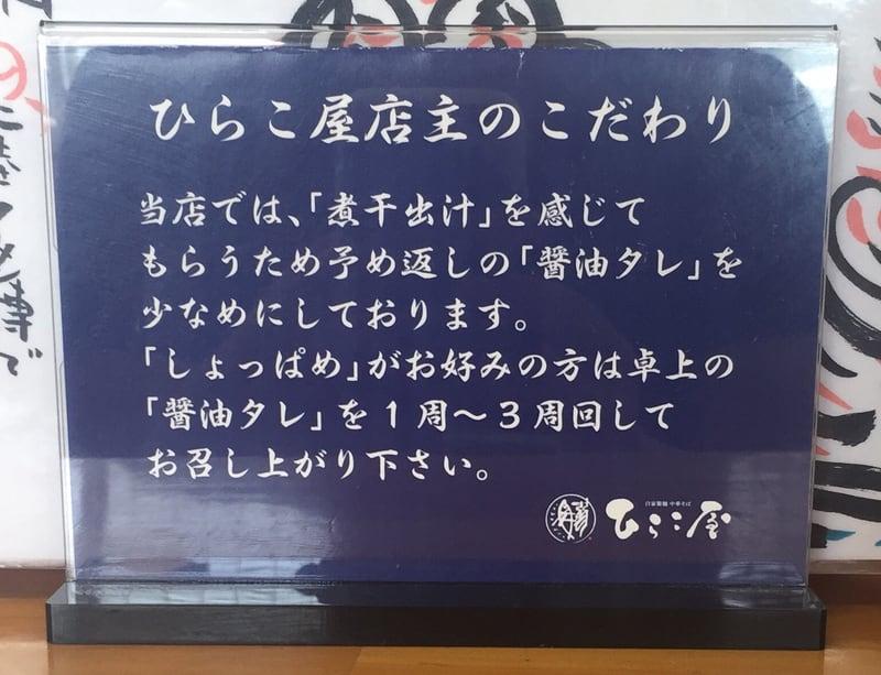 自家製麺 中華そば ひらこ屋 青森県青森市 メニュー