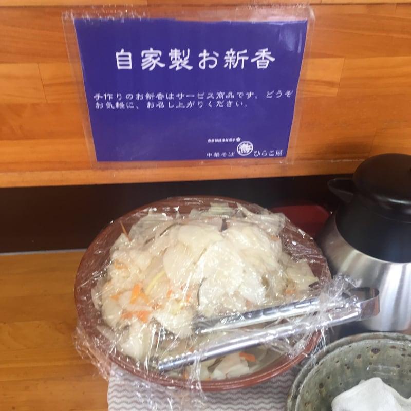 自家製麺 中華そば ひらこ屋 青森県青森市 お新香 サービス