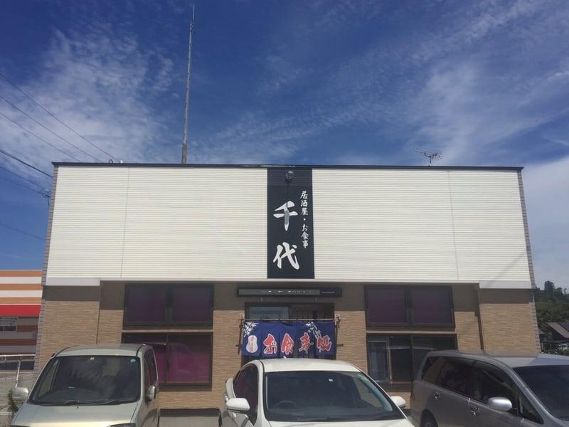 居酒屋・お食事 千代 秋田県横手市大森町 外観