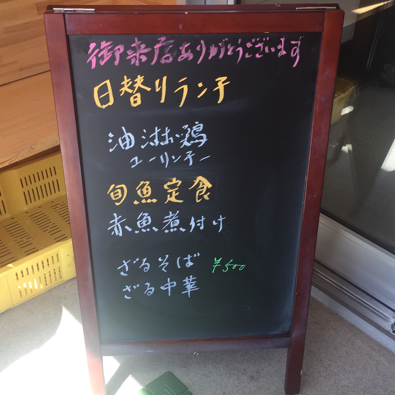 居酒屋・お食事 千代 秋田県横手市大森町 メニュー