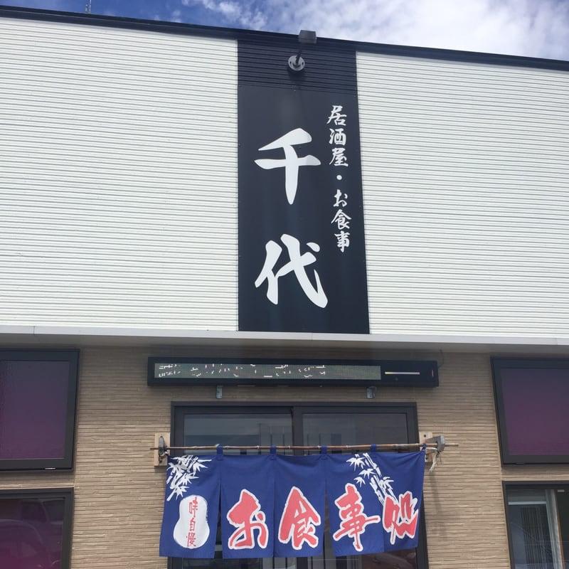 居酒屋・お食事 千代 秋田県横手市大森町 暖簾